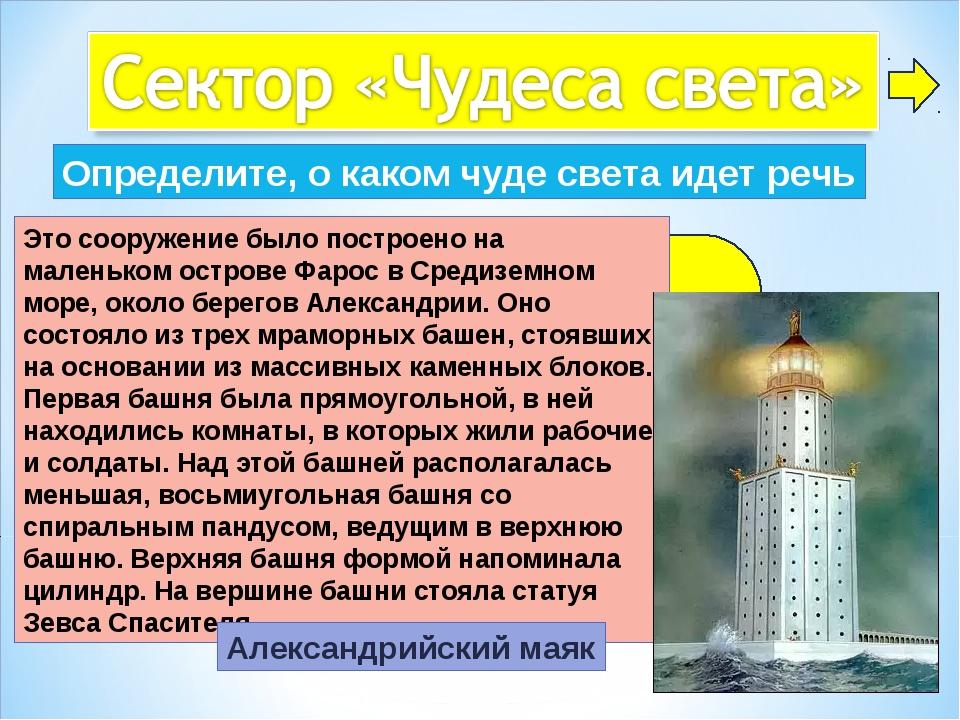 1 Это сооружение было построено на маленьком острове Фарос в Средиземном море...
