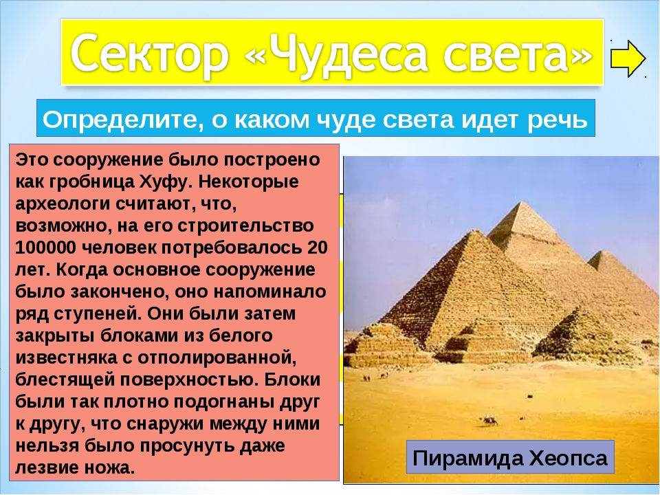 2 Определите, о каком чуде света идет речь Пирамида Хеопса Это сооружение был...