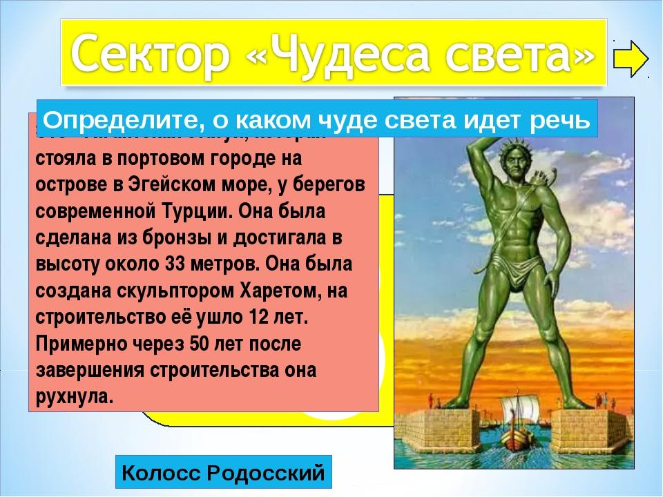 3 Это - гигантская статуя, которая стояла в портовом городе на острове в Эгей...