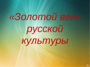 «Золотой век» русской культуры