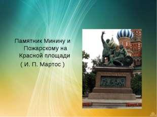 Памятник Минину и Пожарскому на Красной площади ( И. П. Мартос )