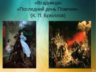 «Всадница» «Последний день Помпеи» (К. П. Брюллов)