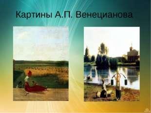Картины А.П. Венецианова