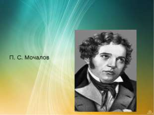 П. С. Мочалов