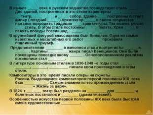 В начале _____ века в русском зодчестве господствует стиль ____. Для зданий,