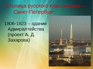 Столица русского классицизма –Санкт-Петербург: 1806-1823 – здание Адмиралтейс