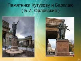 Памятники Кутузову и Барклаю ( Б.И. Орловский )