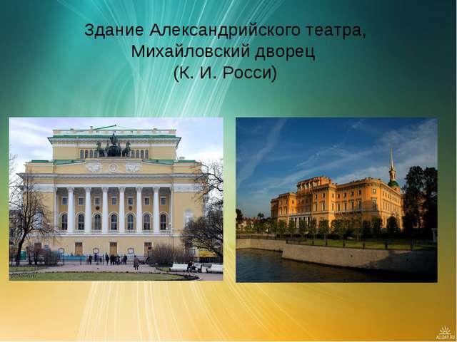 Здание Александрийского театра, Михайловский дворец (К. И. Росси)