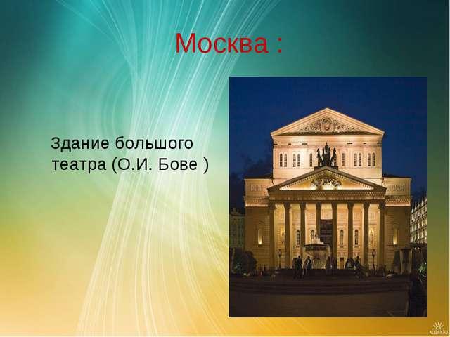 Москва : Здание большого театра (О.И. Бове )
