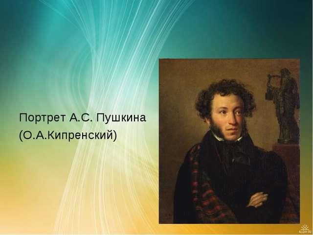 Портрет А.С. Пушкина (О.А.Кипренский)