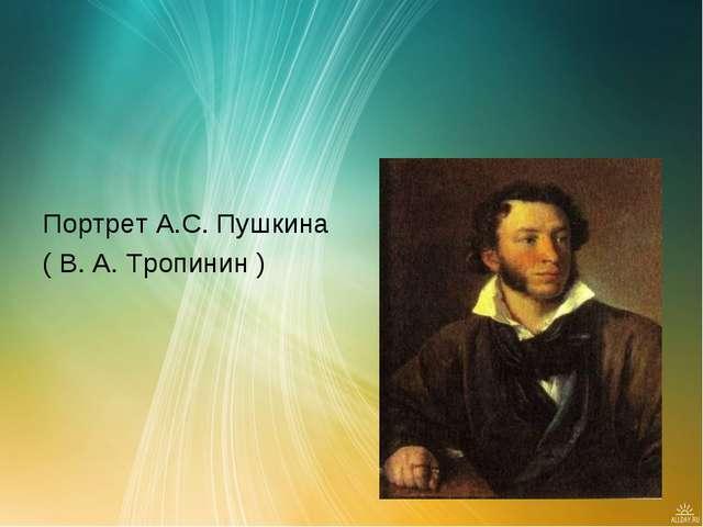 Портрет А.С. Пушкина ( В. А. Тропинин )