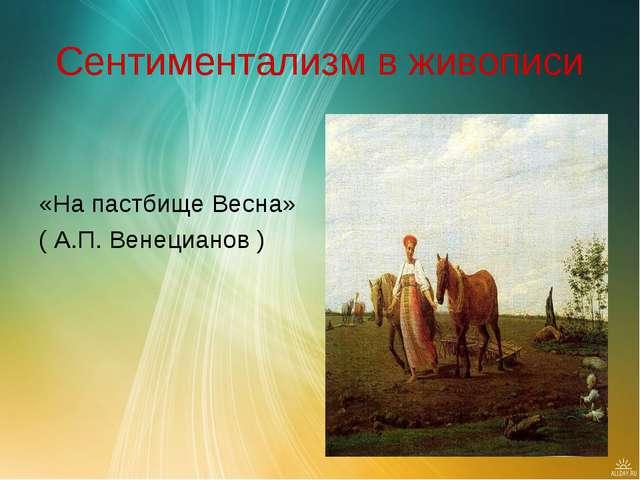 Сентиментализм в живописи «На пастбище Весна» ( А.П. Венецианов )