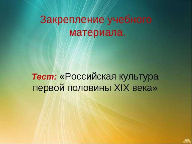 Закрепление учебного материала. Тест: «Российская культура первой половины X...