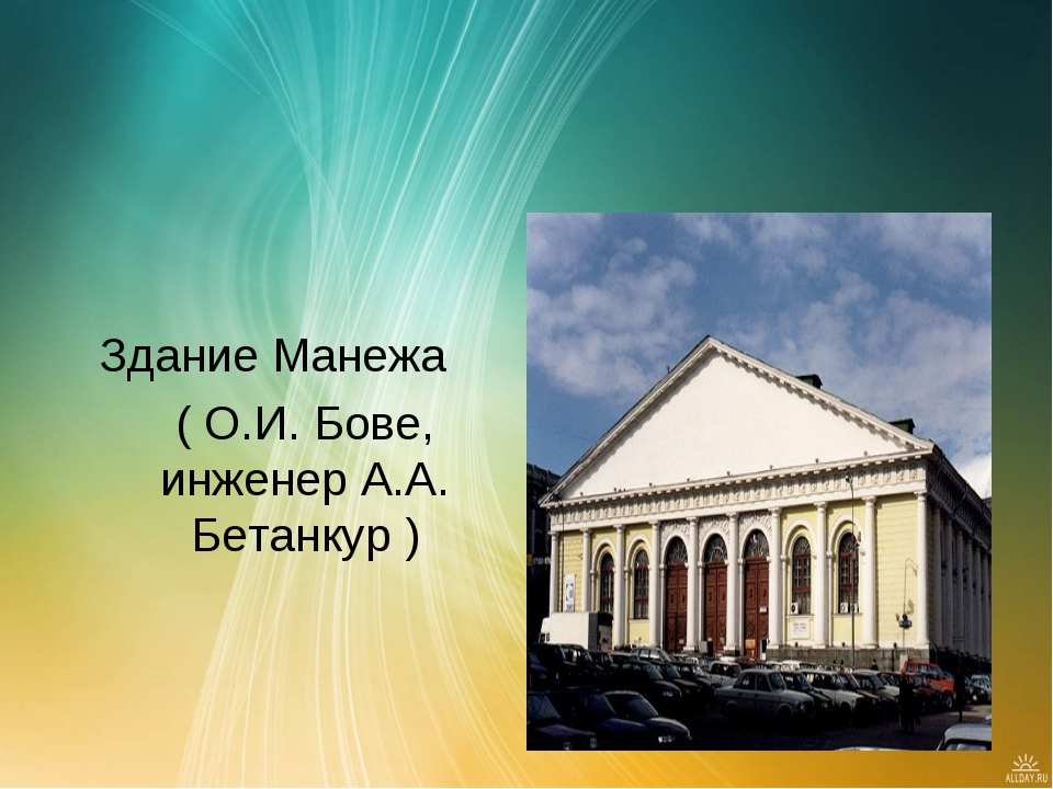 Здание Манежа ( О.И. Бове, инженер А.А. Бетанкур )