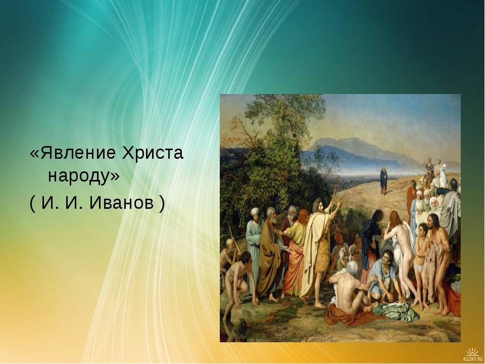 «Явление Христа народу» ( И. И. Иванов )