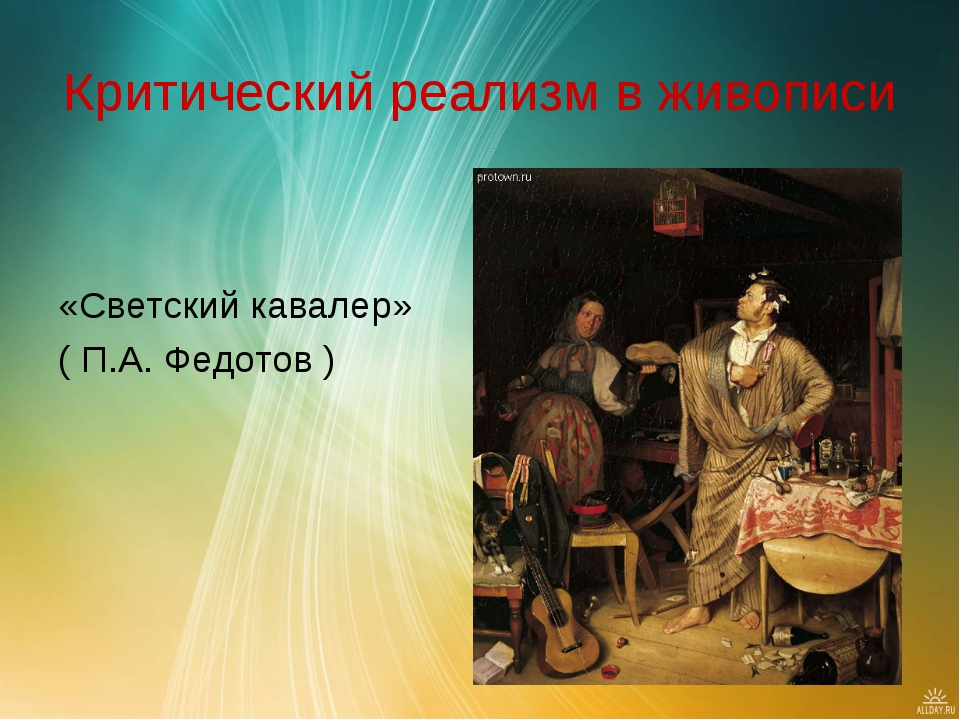 Критический реализм в живописи «Светский кавалер» ( П.А. Федотов )