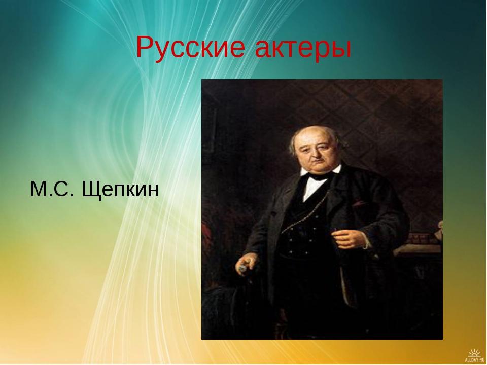 Русские актеры М.С. Щепкин