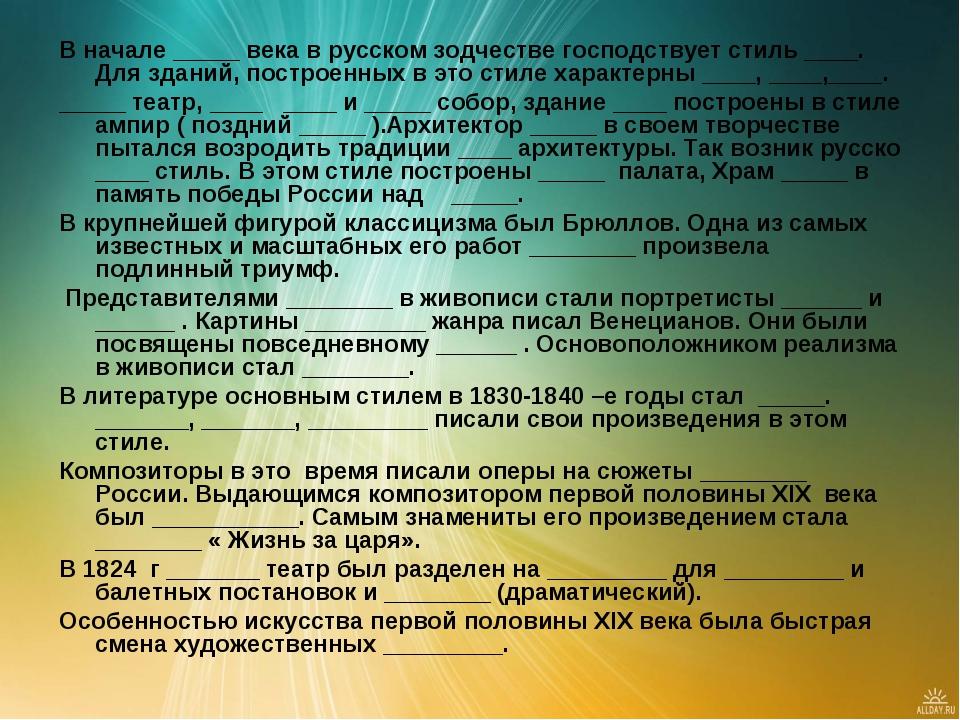 В начале _____ века в русском зодчестве господствует стиль ____. Для зданий,...