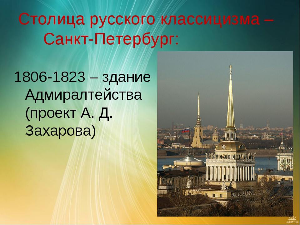 Столица русского классицизма –Санкт-Петербург: 1806-1823 – здание Адмиралтейс...