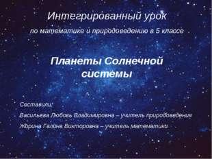 Интегрированный урок по математике и природоведению в 5 классе Планеты Солнеч