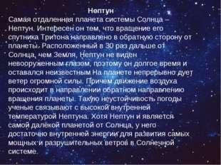 Нептун Самая отдаленная планета системы Солнца – Нептун. Интересен он тем, чт