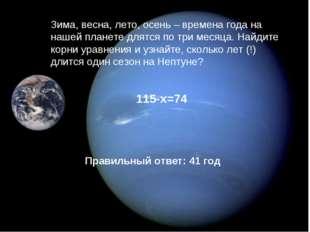 Зима, весна, лето, осень – времена года на нашей планете длятся по три месяца