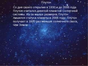 Плутон Со дня своего открытия в 1930 и до 2006 года Плутон считался девятой п