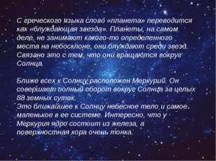 С греческого языка слово «планета» переводится как «блуждающая звезда». Плане