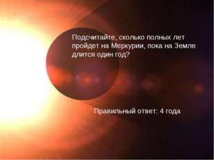 Подсчитайте, сколько полных лет пройдет на Меркурии, пока на Земле длится оди