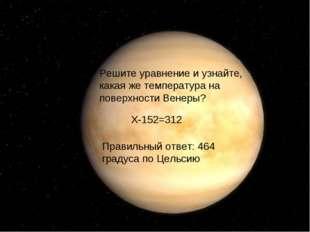 Решите уравнение и узнайте, какая же температура на поверхности Венеры? Х-152