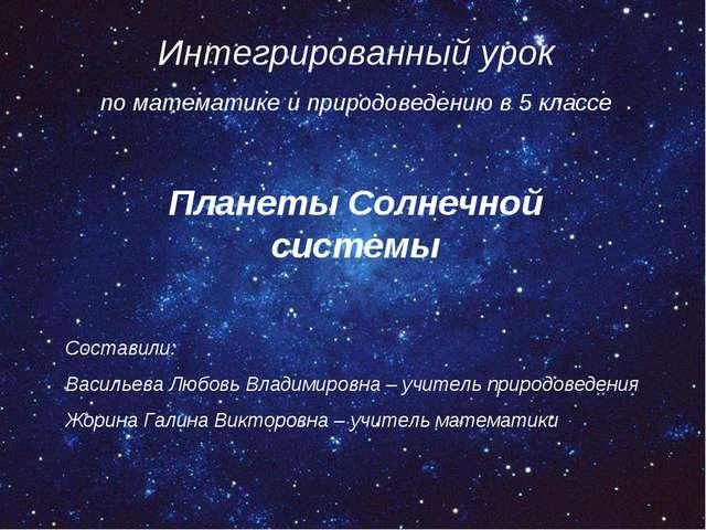 Интегрированный урок по математике и природоведению в 5 классе Планеты Солнеч...
