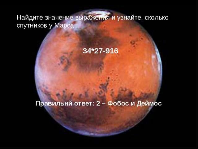 Найдите значение выражения и узнайте, сколько спутников у Марса: 34*27-916 Пр...