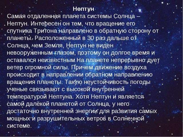 Нептун Самая отдаленная планета системы Солнца – Нептун. Интересен он тем, чт...