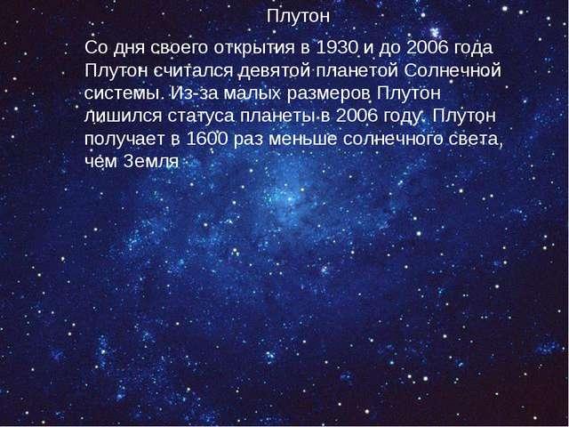 Плутон Со дня своего открытия в 1930 и до 2006 года Плутон считался девятой п...