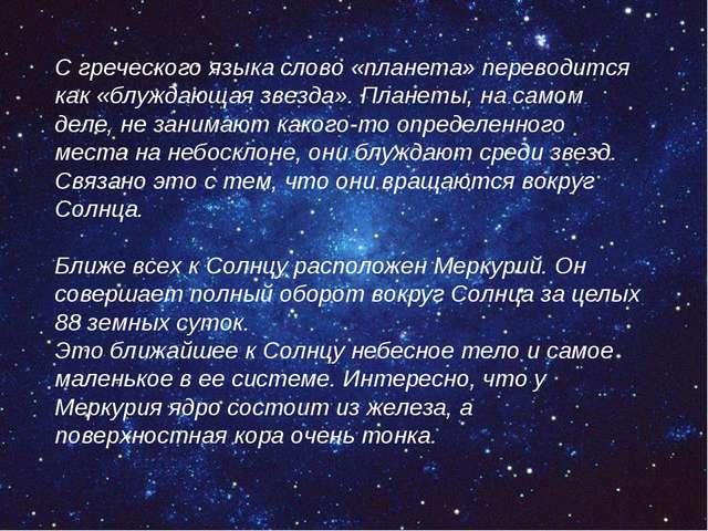С греческого языка слово «планета» переводится как «блуждающая звезда». Плане...