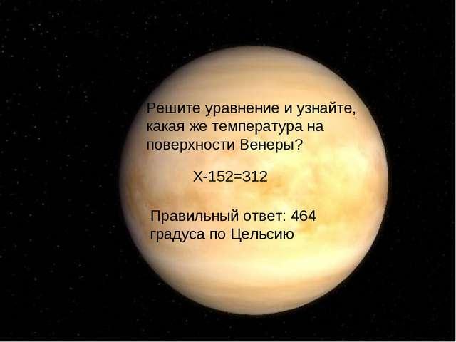 Решите уравнение и узнайте, какая же температура на поверхности Венеры? Х-152...