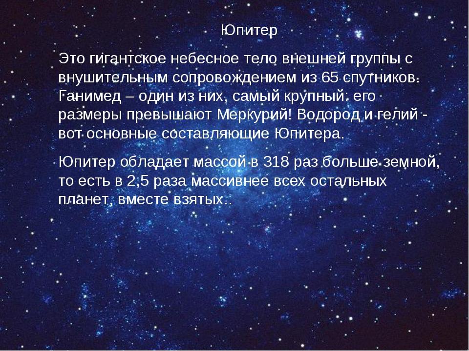 Юпитер Это гигантское небесное тело внешней группы с внушительным сопровожден...