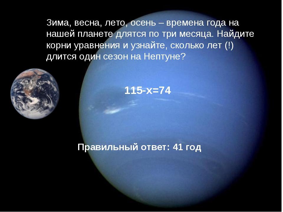 Зима, весна, лето, осень – времена года на нашей планете длятся по три месяца...