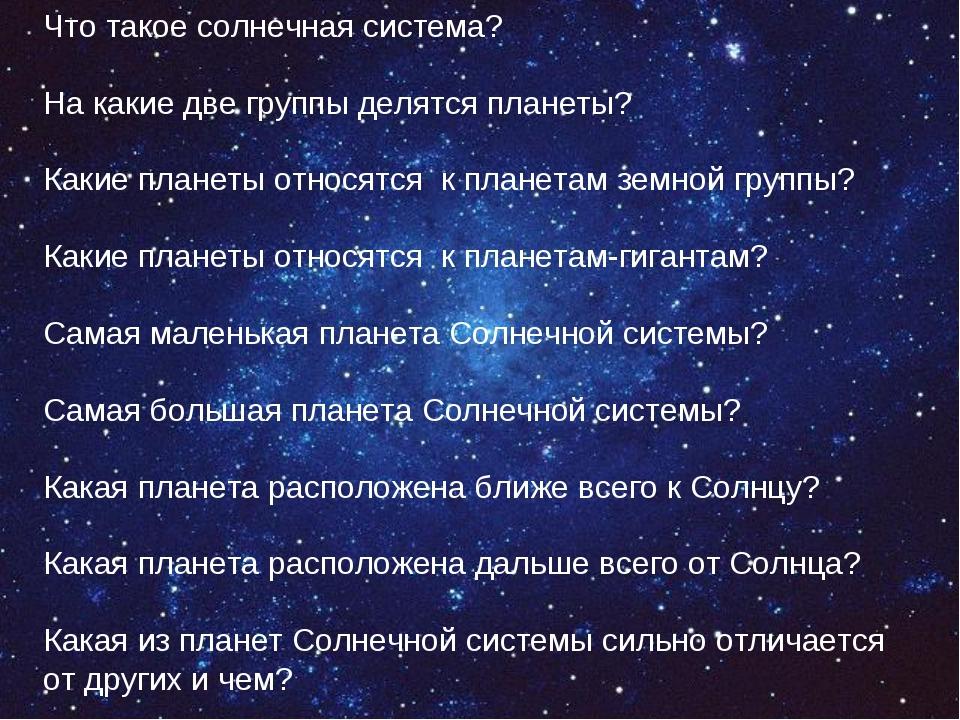 Что такое солнечная система? На какие две группы делятся планеты? Какие плане...