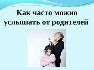 Как часто можно услышать от родителей