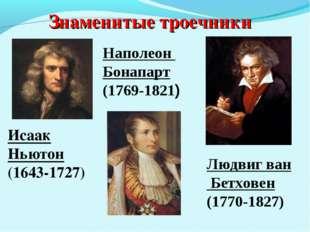 Знаменитые троечники Исаак Ньютон (1643-1727) Наполеон Бонапарт (1769-1821) Л