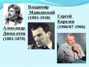 Александр Дюма-отец (1802-1870) Владимир Маяковский (1993-1930) Сергей Короле