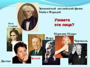 Знаменитый английский физик Майкл Фарадей Узнаете эти лица? Форд Черчилль Дис