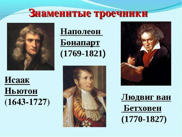 Знаменитые троечники Исаак Ньютон (1643-1727) Наполеон Бонапарт (1769-1821) Л...