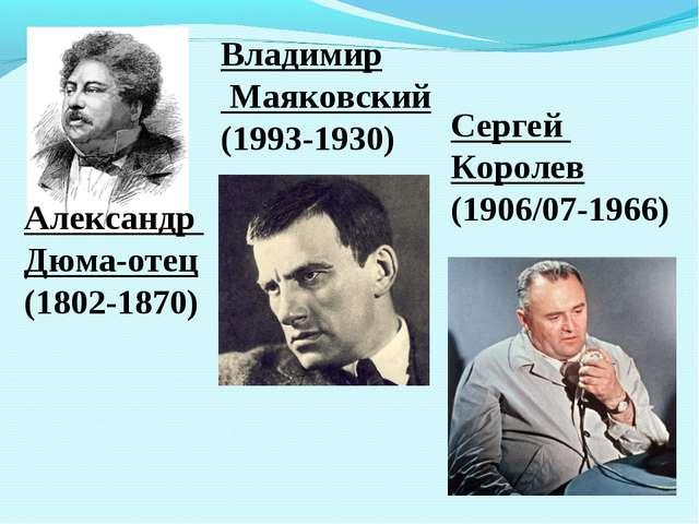 Александр Дюма-отец (1802-1870) Владимир Маяковский (1993-1930) Сергей Короле...