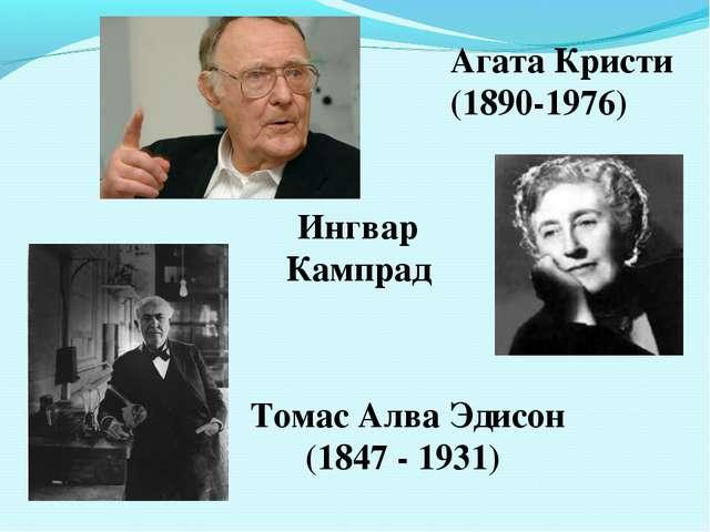 Ингвар Кампрад Томас Алва Эдисон (1847 - 1931) Агата Кристи (1890-1976)