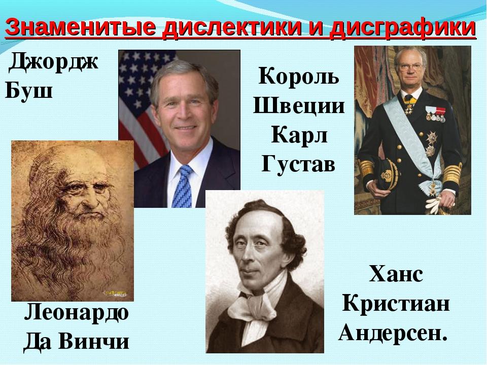 Джордж Буш Знаменитые дислектики и дисграфики Леонардо Да Винчи Король Швеци...