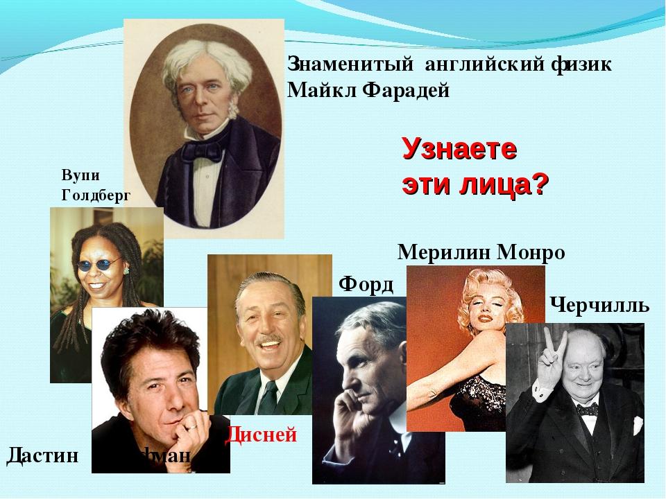 Знаменитый английский физик Майкл Фарадей Узнаете эти лица? Форд Черчилль Дис...