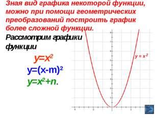 Зная вид графика некоторой функции, можно при помощи геометрических преобразо