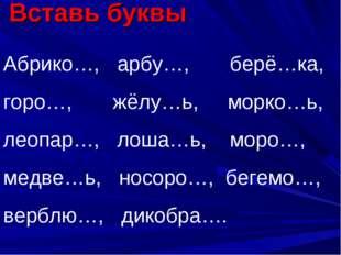 Вставь буквы Абрико…, арбу…, берё…ка, горо…, жёлу…ь, морко…ь, леопар…, лоша…ь